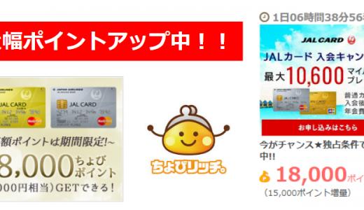 断然お得!JALカード新規入会キャンペーン。今ならちょびリッチで18,000ポイント(9,000円、4,680JALマイル相当)!!