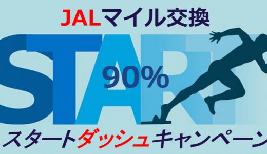ちょびリッチ新規登録キャンペーンでJALマイル交換率90%!陸マイラーデビューの大チャンス!!