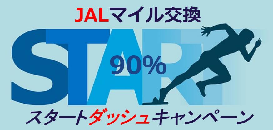 ちょびリッチ新規登録キャンペーンでJALマイル交換率90%