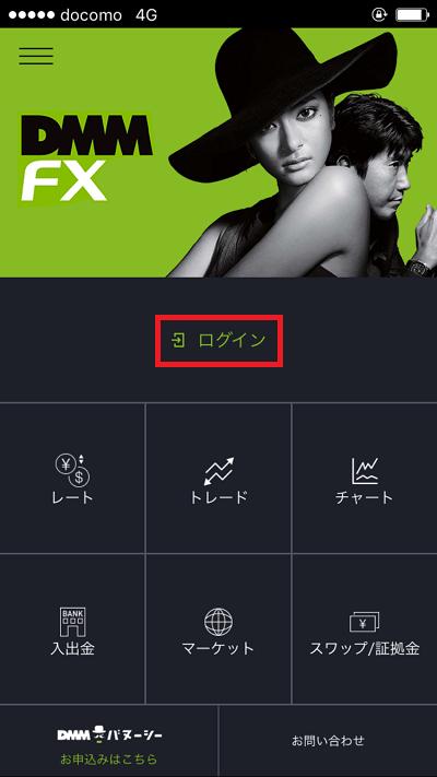 ポイントサイトのFX口座開設案件のやり方