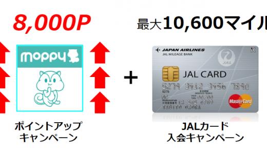 JALカード新規入会発行で8,000P!JALマイル最強モッピーでポイントアップ中!!