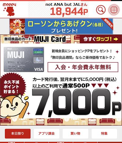 MUJIカードの新規発行で7,000P