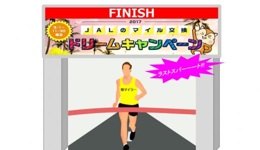 モッピー「MUJIカード」新規発行で7,000P。「ドリームキャンペーン」ラストスパートだ!!