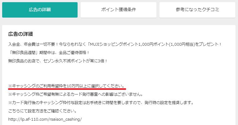 キャッシング利用枠10万円以上が条件