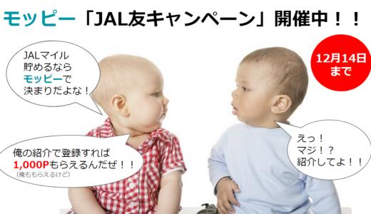 JALマイラーに朗報!モッピーJAL友キャンペーン開催。友達紹介登録で1,000Pもらえるチャンス!!