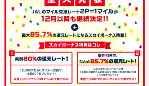 【超速報】モッピーJALマイル交換率が新次元の85.7%に!ANAソラチカルートに迫る勢い?!