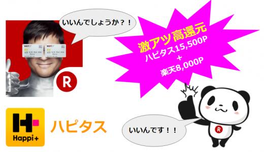 凄いの来てますよ!楽天カード新規発行でハピタス15,500P+楽天8,000Pの激アツ高還元!!