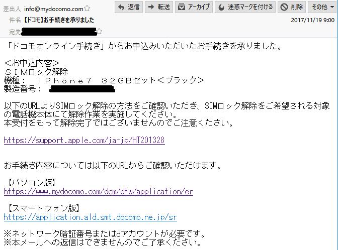 手続き完了のメール