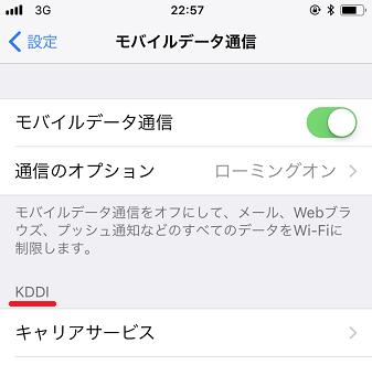 設定画面にはKDDIの表示
