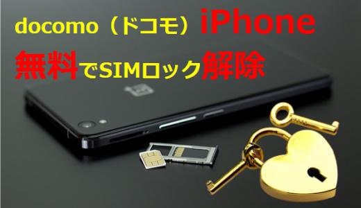 docomo(ドコモ)iPhoneを無料でSIMロック解除する方法