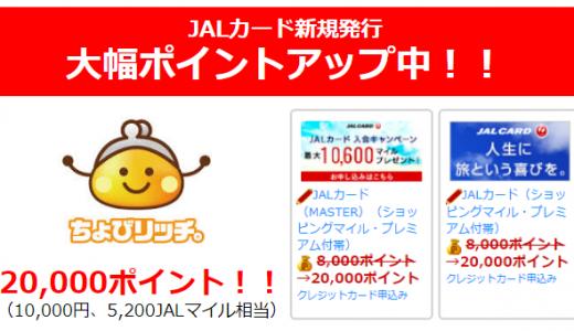 【JALカードお得情報】「ちょびリッチ」JALカード新規発行で20,000Pバック(10,000円、5,200JALマイル相当)!!