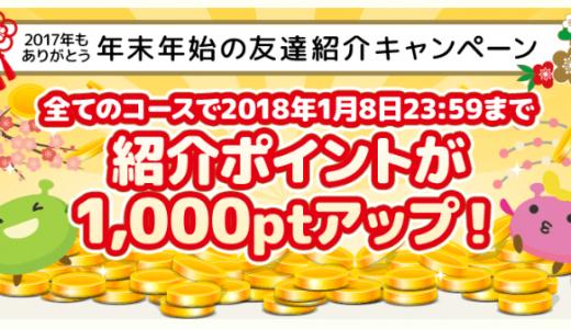 陸マイラー新定番「げん玉」友達紹介登録が1,000ptアップ中!大人気Nintendo Switchが当たるチャンスも!!