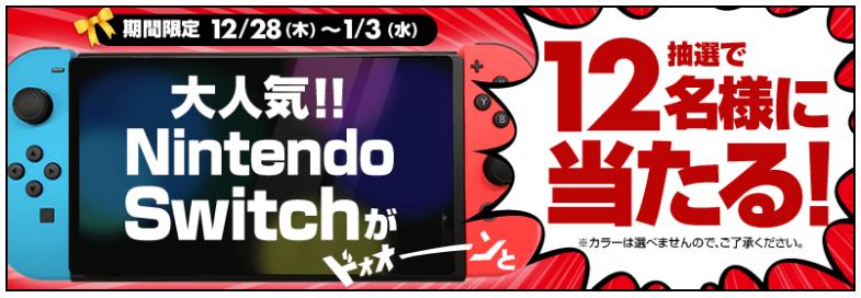 大人気Nintendo Switchプレゼントキャンペーン