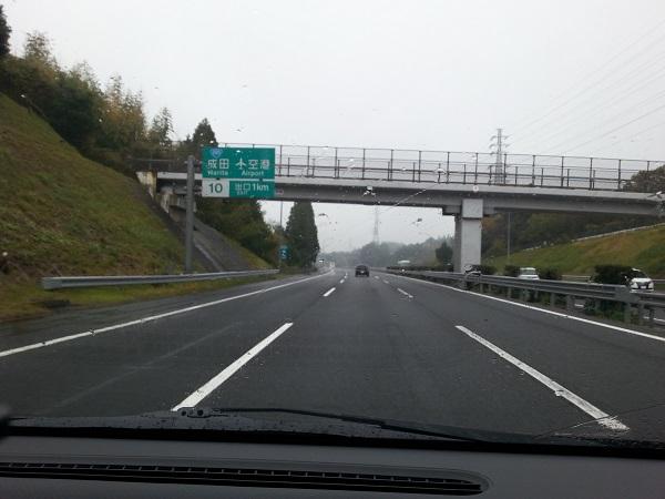 高速道路で成田空港へ