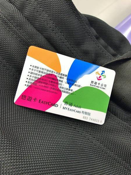 便利なEasy Card