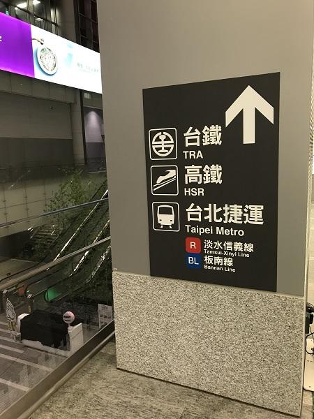 Taipei Metroに乗換え