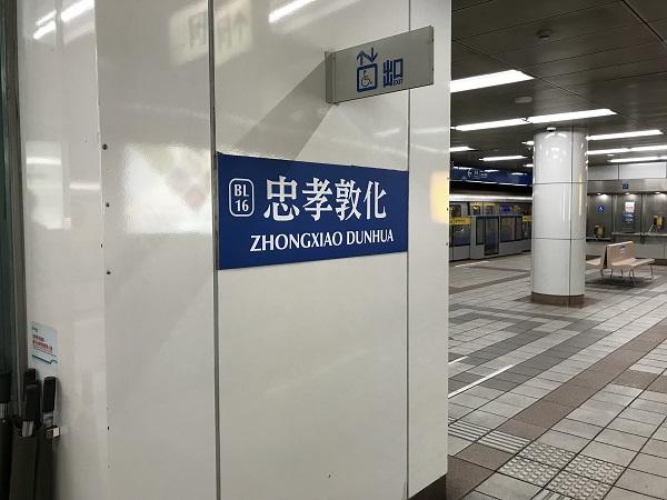 忠考敦化駅
