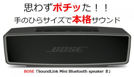 BOSEワイヤレススピーカーSoundLink Mini Ⅱがアマゾンで30%オフ!思わずポチった!!