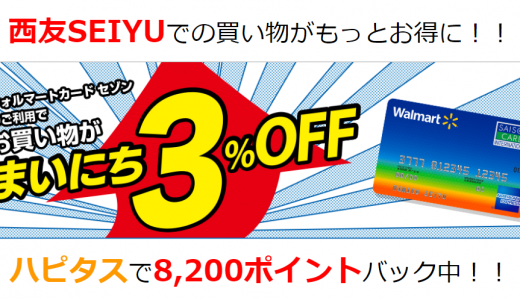 西友SEIYUで毎日3%割引!ウォルマートカード新規発行でハピタス8,200ポイントバック中!!