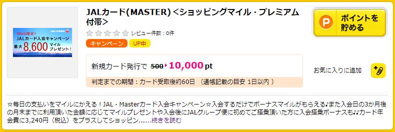 JALカードMASTERの新規発行で10,000P
