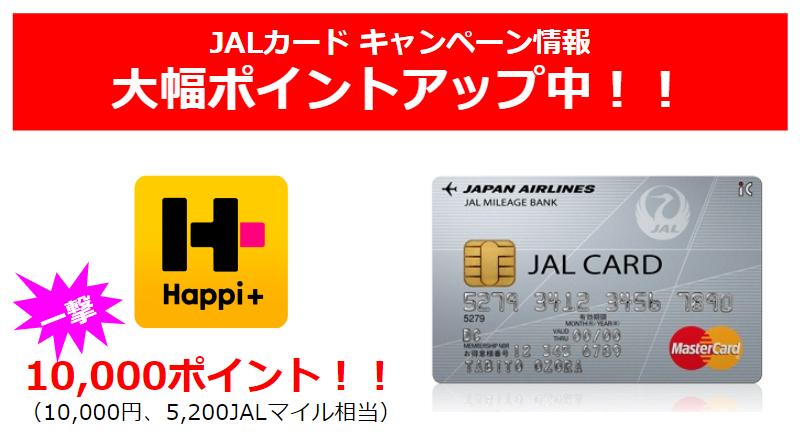 JALカード(MASTER)新規発行でハピタス10,000ポイント+最大8,600マイルがもらえるチャンス!!