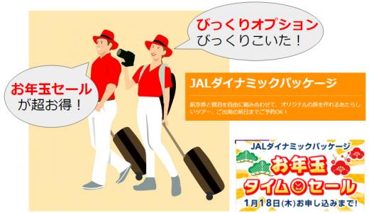 JALダイナミックパッケージお年玉タイムセールが超絶お得だった!びっくりオプションが凄い!!