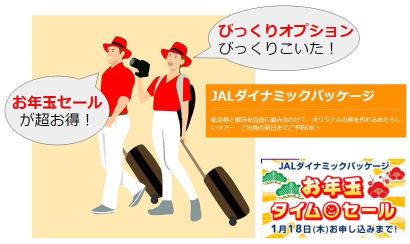 JALダイナミックパッケージお年玉タイムセールがお得だった!びっくりオプションが凄い!!