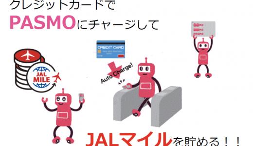 【2018年版】クレジットカードでPASMOにチャージしてJALマイルを貯める方法