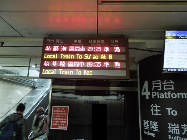 台北駅から瑞芳駅へ