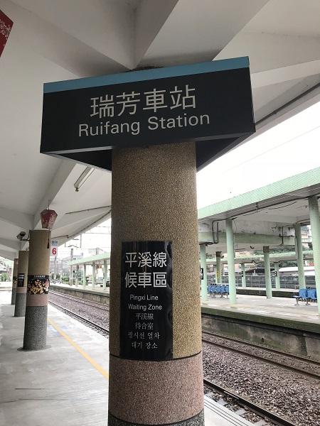 瑞芳駅に到着