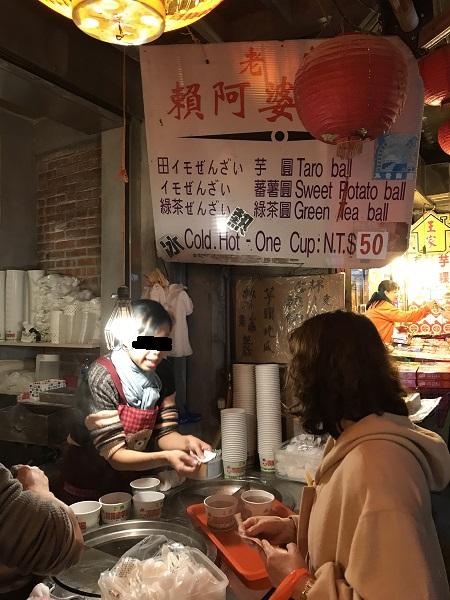 芋団子ぜんざいのお店