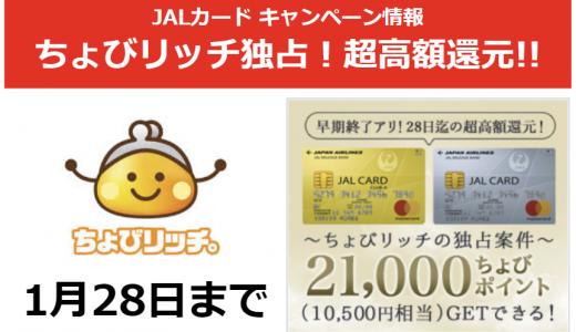 ちょびリッチ独占!JALカード超高額21,000ポイント還元+JALキャンペーン最大8,600マイル!!