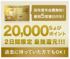 20,000ポイント最強還元