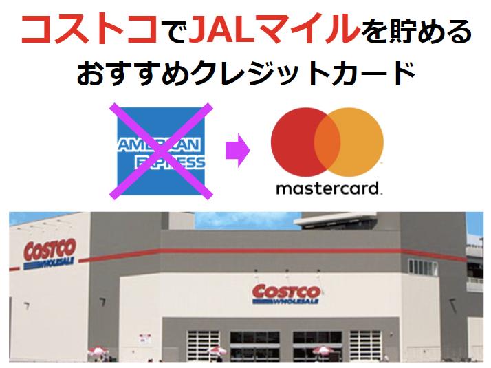 コストコでアメックス利用が終了、コストコでJALマイルを貯めるおすすめクレジットカード紹介!!