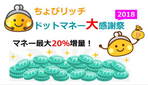 大感謝祭ちょびリッチからドットマネー交換が最大20%増量中!JALマイル交換率62.4%!!