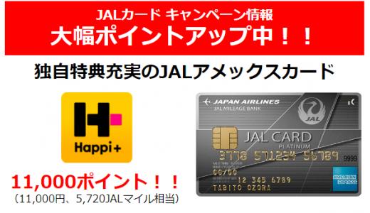 独自特典がひと味違う!JALアメックスカード発行でハピタス11,000ポイント還元中!!