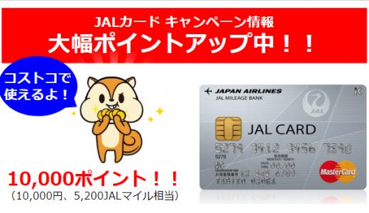 コストコでもマイルが貯まる!JALカード(MASTER)新規発行でモッピー10,000ポイント+8,600マイル獲得のチャンス!!
