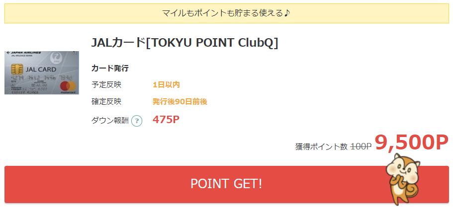 モッピー「JALカード(TOKYU POINT ClubQ)」9,500P(9,500円相当)