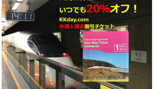台湾新幹線いつでも20%オフで乗れる方法を解説!KKday.com外国人限定割引が絶対お得で便利!!