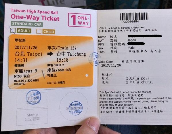 台湾新幹線外国人限定20%オフチケット