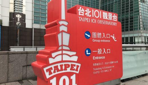 2017年11月 台湾旅行記 vol.5 ~超おすすめ観光スポット「台北101」~