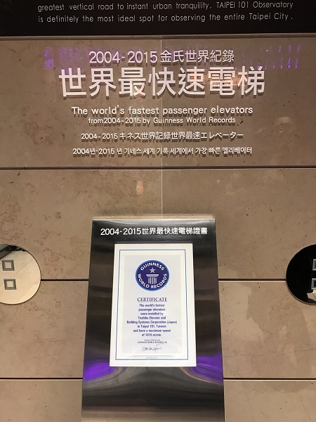 世界最速エレベーターギネス認定