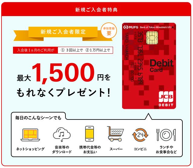 新規入会者特典で1,500円キャッシュバック