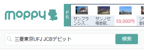 三菱東京UFJ JCBデビットで検索