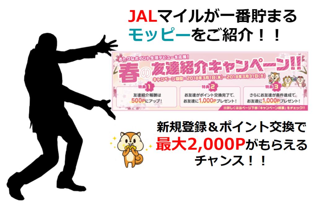 JALマイルが一番貯まる「モッピー」を始めるなら「春の友達紹介キャンペーン」が断然お得!!