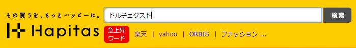 ドルチェグストで検索