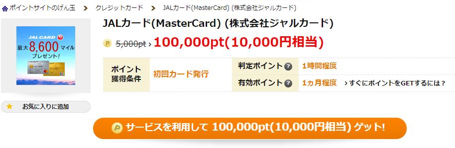 JALカードの発行で10,000円相当