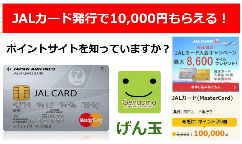 JALカードの発行で10,000円相当がもらえる「ポイントサイト」を知っていますか?