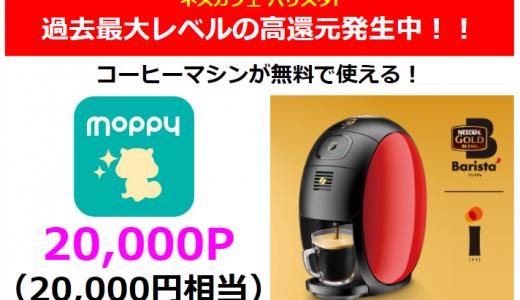 ネスカフェバリスタiが無料で使える!しかも過去最大レベル還元20,000円相当がもらえる神案件発生中!!