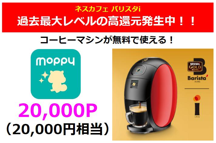 ネスカフェバリスタiが無料で使える!しかも過去最大レベル還元20,000円がもらえる神案件発生中!!